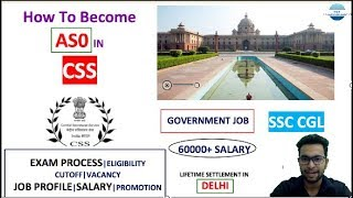 ASSISTANT SECTION OFFICER IN CSS|EXAM PROCESS|TRAINING |JOB PROFILE | SALARY| PROMOTIONS