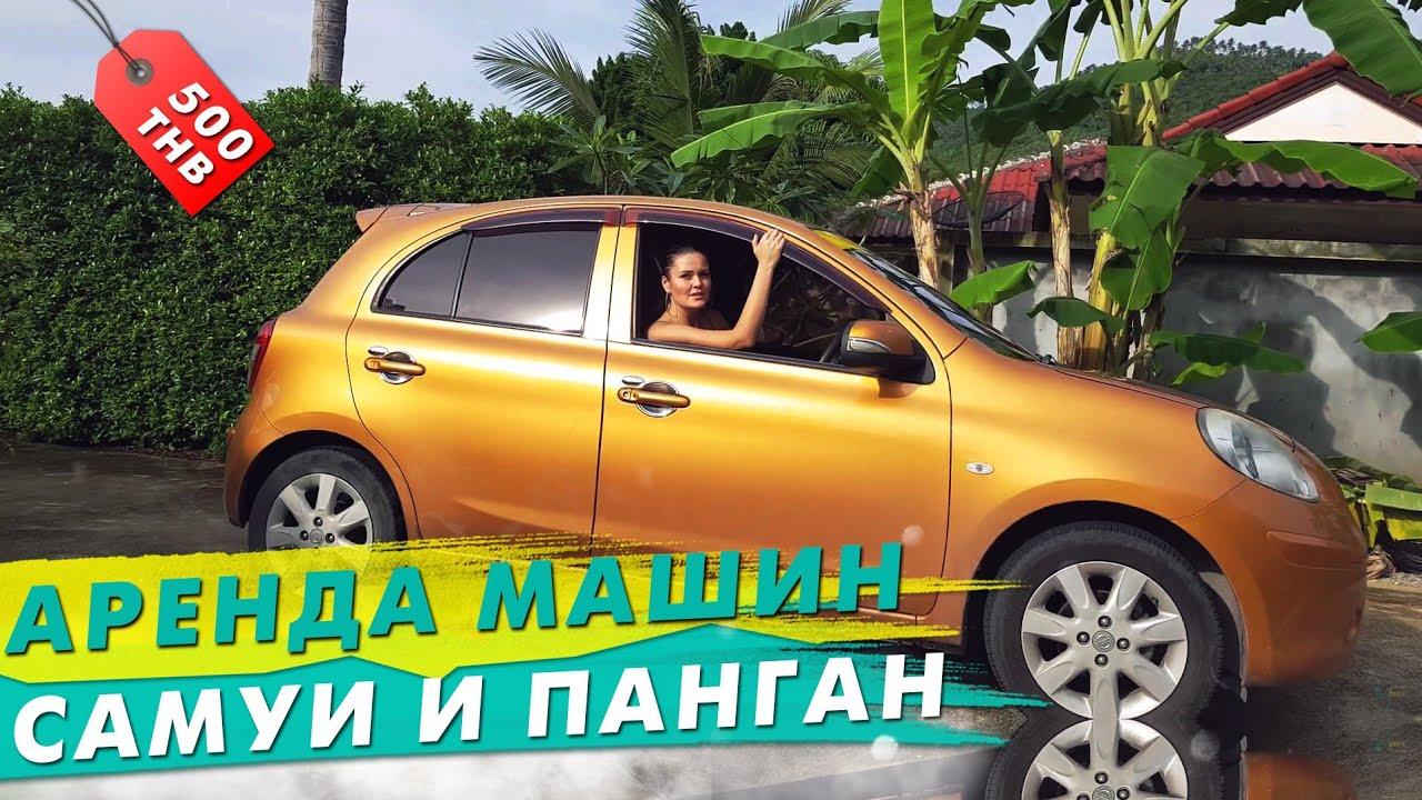 аренда авто на месяц краснодар