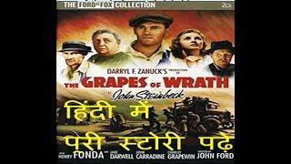 The Grapes of Wrath by John Steinbeck- हिंदी में पूरी स्टोरी पढ़े/ for LT Grade/ TGT/PGT