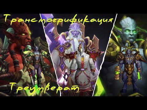 Трансмогрификация - ткань Архимонд/Велен/Килджеден (маг, жрец, чернокнижник)  World of Warcraft