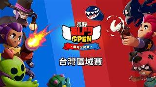 荒野亂鬥傳奇公開賽《台灣》區域賽