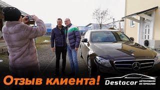 Отзыв Клиента Destacar! /// Автомобили из Германии