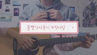볼빨간사춘기 (Bolbbalgan4) - #첫사랑 (First Love) male ver (cover by 유빈X정완)