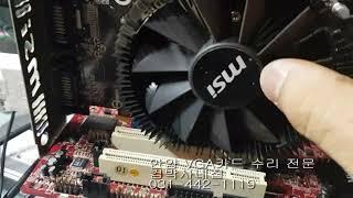 VGA카드 안양컴수리 평촌컴수리 노트북 수리
