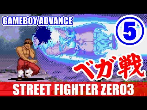 [5/6] フェイロン(Fei-Long) - STREET FIGHTER ZERO3↑(ゲームボーイアドバンス)