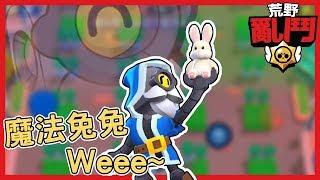 蒼凱 Brawl Stars 荒野亂鬥 保力魔法兔兔!Weee~~!