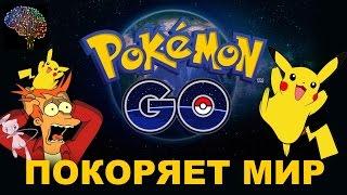 Жириновский о Покемон Го. Приколы Pokemon GO Покемон Го  Как играть в Покемон Го и ловить покемонов?