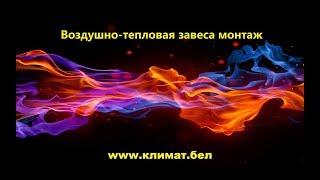 видео Воздушно-тепловая завеса