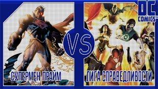 Супербой Прайм VS Лига Справедливости