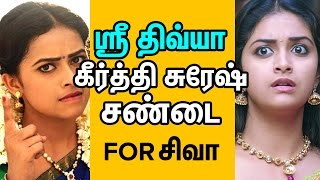 Sri Divya & Keerthi Suresh Fight for Sivakarthikeyan Movie | Cine Flick
