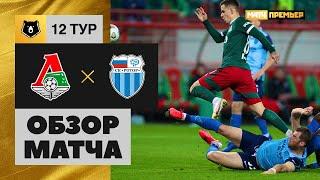 24 10 2020 Локомотив Ротор 1 2 Обзор матча