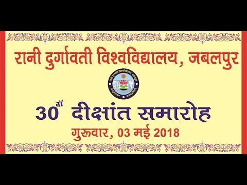 Webcast of 30th Convocation Ceremony 2018 , Rani Durgavati Vishwavidyalaya, Jabalpur M.P.