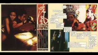 06 The Boredphucks vs Tan Ah Luck - 1-2-1 (吃風 Eating Air - A Motorcycle Kungfu Love Story)