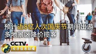 《经济信息联播》 20190928| CCTV财经