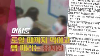 [CCTV영상 입수] 아이들을 토할 때까지 먹이고, 뺨…