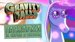 видео: Пасхалки Gravity Falls - 2 сезон, 15 серия