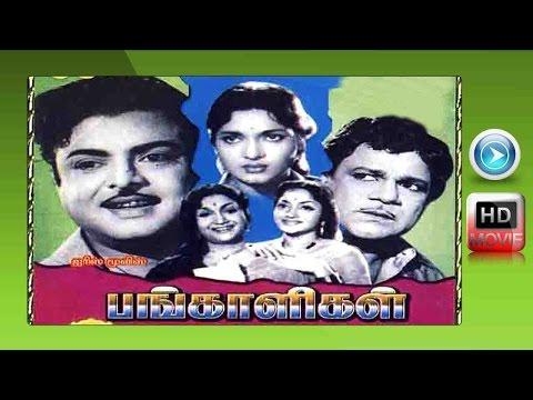 Pangaligal | Super Hit Tamil Movie |tamil movie