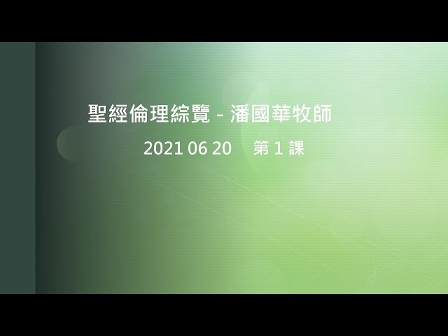 2021 06 20 聖經倫理綜覽  第1課