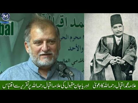 [Clip]  Orya Maqbool Jan talk about Allama Muhammad Iqbal | علامہ اقبال رحمہ اللہ