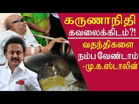 karunanidhi health now karunanidhi is not serious - mk stalin tamil news tamil news live redpix   Chennai: from the morning various media has been publishing flash news saying that,  the Dravida Munnetra Kazhagam (DMK) president M Karunanidhi is admitted in hospital under critical condition. How ever dmk working president mk stalin confirmed that Karunanidhi is having mild fever and he is in good health condition and he also requested the  public not to bother rumors about Karunanidhi health condition now .   The former Chief Minister of Tamil Nadu, who turned 95 last month, was  not in good health condition for more than an year due to his old age     More tamil news tamil news today latest tamil news kollywood news kollywood tamil news Please Subscribe to red pix 24x7 https://goo.gl/bzRyDm  #tamilnewslive sun tv news sun news live sun news karunanidhi health now,karunanidhi health condition,karunanidhi ,karunanidhi health condition today,karunanidhi serious, karunanidhi latest news, karunanidhi today news, karunanidhi death flash news live, kalaignar karunanidhi latest news,
