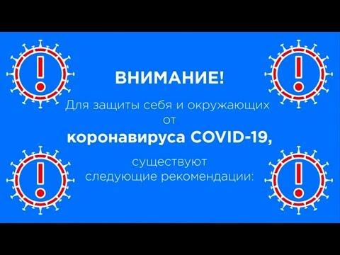 КАК ЗАЩИТИТЬ СЕБЯ И ОКРУЖАЮЩИХ ОТ КОРОНАВИРУСА COVID-19