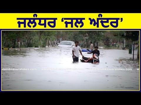 Exclusive : Heavy Rain के बाद देखिए `Jalandhar` जल के अंदर