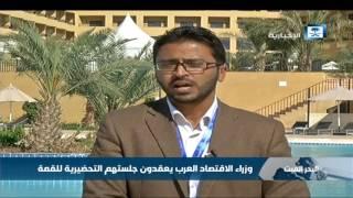 مراسل الإخبارية: أمين الجامعة العربية تطرق لقضايا الإرهاب والتطرف والبطالة