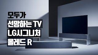 [더기어리뷰]모두가 선망하는 TV , 'LG 시…