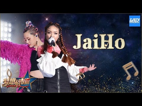 [ CLIP ] 张小七 VAVA《JAI HO!》《梦想的声音》第12期 20170113 /浙江卫视官方HD/