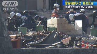 首里城火災で実況見分 大量のがれきで作業難航(19/11/02)