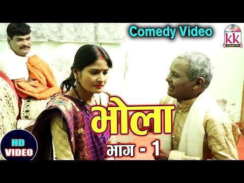 Sewak Ram Yadav    CG COMEDY   Scene 1   Bhola   Chhattisgarhi Comedy    Hd Video 2019   