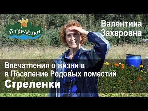 Интервью жителей поселения Стреленки. Валентина Захаровна. (часть 5)