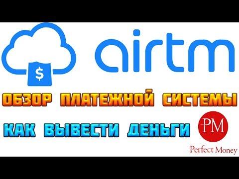 AirTM.com платежная система обзор, отзывы, как вывести на Perfect Money