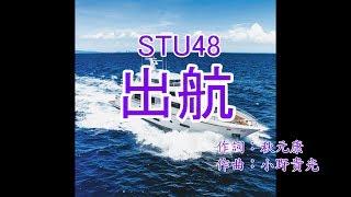 STU48 - 出航 カラオケ 風景写真