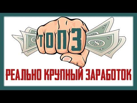 ТОП 3 - Сайты для КРУПНОГО заработка БЕЗ ВЛОЖЕНИЙ