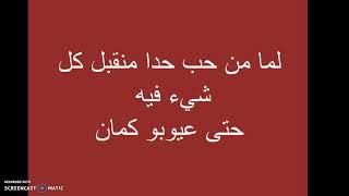 Nassif zeytoun Mannou charet/ Lyrics منو شرط