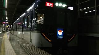 3006F 特急出町柳 枚方市駅1番線 B1810Z