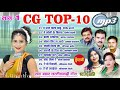 CG Top -10 - Part - 1 - super hit songs - Sadabahar chhattisgarhi songs -  Audio jukebox songs