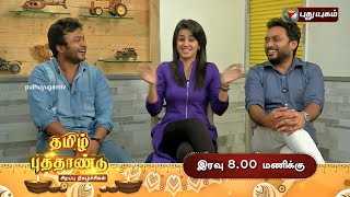 Ko 2 Movie Tamil New Year Special - PROMO | 10/04/2016 | Puthuyugam TV