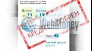 онлайн кредиты webmoney hack
