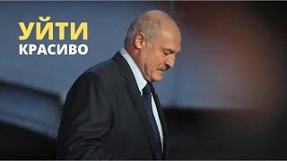 Лукашенко готовится передать власть. НУ И НОВОСТИ! #61