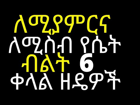 Ethiopia; ለሚያምርና ለሚስብ የሴት ዳቦ 6 ቀላል ዘዴዎች What cause Bacterial and yeast infection @DR HABESHA INFO