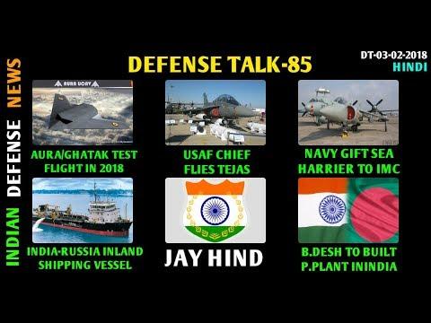 Indian Defence News,Defense Talk,Drdo AURA first Flight,USAF chief fly tejas,Navy Sea Harrier,Hindi