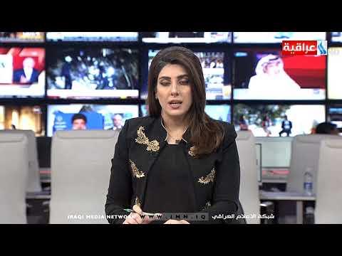 نشرة الثامنة بتوقيت بغداد من العراقية الدولية IMN ليوم 11-7-2018 thumbnail