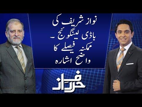 Harf E Raaz | 16 May 2018 | Neo News HD
