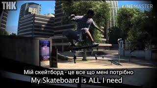 TEAMHEADK CK   Shut Up And Skate SKATE 3 PUNK ROCK переклад пісні українською мовою Lyrics