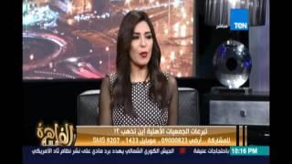 مساء القاهرة |  تبرعات الجمعيات الاهلية اين تذهب ؟ 11 يوليو 2016