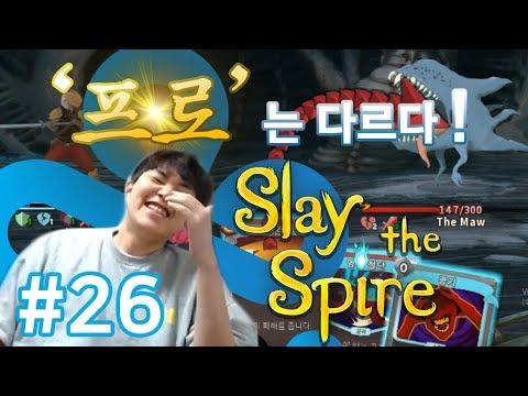[슬레이] 한방에 369딜?! 독뎀 풀콤보 돌리기 #26 - 따효니의 Slay the Spire