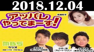2018 12 04 アッパレやってまーす!火曜日 宮迫博之(雨上がり決死隊)...