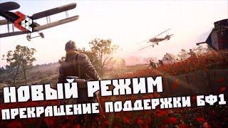 Новый Режим и Прекращение Поддержки | Battlefield 1